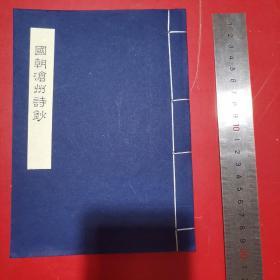 5617,6863938,国朝沧州诗钞十二卷 全8册,(清)王国均辑,清道光二十六年(1846)刻本8册