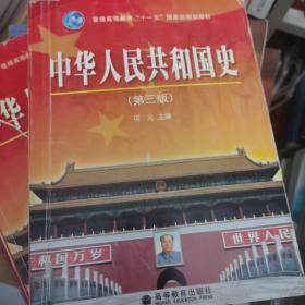 中华人民共和国史(第三版)