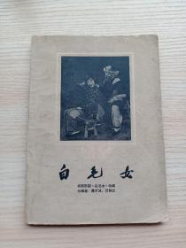白毛女(京剧)