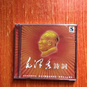 光盘 毛泽东诗词 纪念毛泽东同志{延安文艺座谈会讲话}发表五十五周年