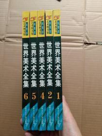 世界美术全集全6册 彩图版