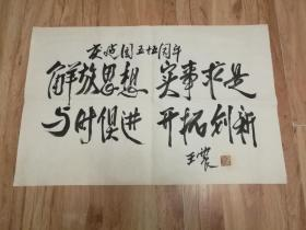 王震书法:庆建国55周年【解放思想,实事求是,与时俱进,开拓创新。】68*45厘米,带王震落款及贴纸钤印,书影如一