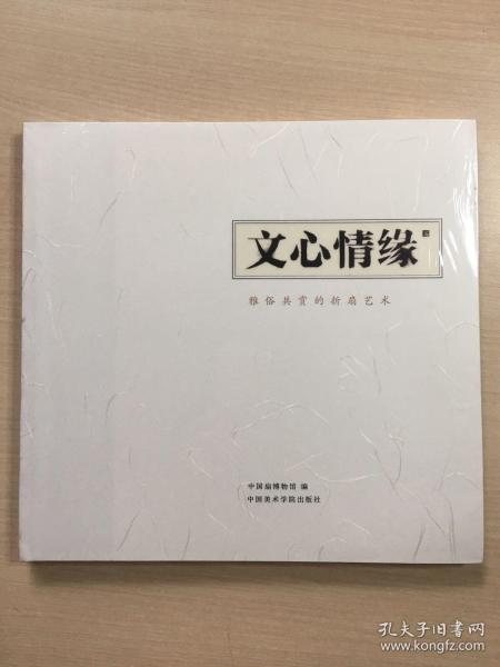文心情缘:雅俗共赏的折扇艺术  (正版全新未拆封,一版一印)