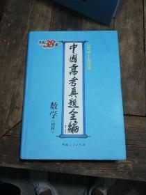 数学(理科)--中国高考真题全编(1978-2010)《书页干净无笔划。》