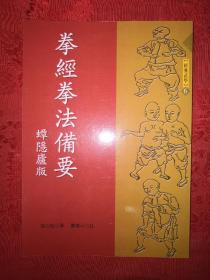 稀缺经典丨拳经拳法备要(蟫隐庐版)
