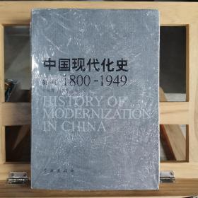 中国现代化史:第1卷1800-1949