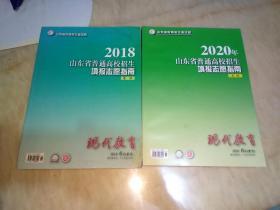 2018年山东省报考指南本科 填报志愿 院校专业代码 招生计划(2020年本科报考指南已售)