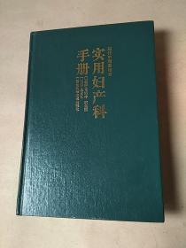 实用妇产科手册