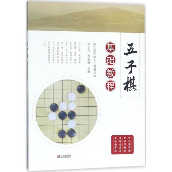 五子棋基础教程