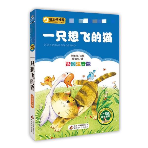 一只想飞的猫·彩图注音版/小学生语文新课标必读丛书