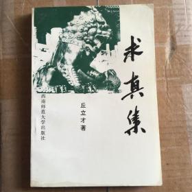求真集(一版一印,仅1000册)
