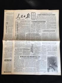 人民日报 1988年4月30日8版