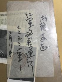 湘赣边界红军邮差