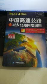 2014中国高速公路及城乡公路网地图集(地形版)