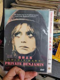 傻妹从军DVD
