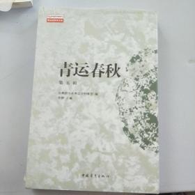 青运春秋. 第5辑