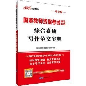 中公教育国家教师资格考试教材:综合素质写作范文宝典