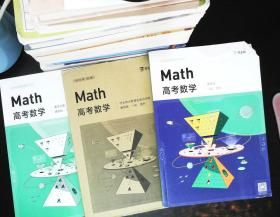 Math 高考数学 通用版 一轮 理科 【3册合售如图】