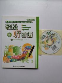 轻松听日语2( 附带光盘一张)