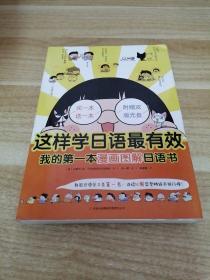 《这样学日语最有效:我的第一本漫画图解日语书》S2