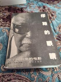 【签名题词本】已故著名导演 凌子风 签名题词、本书主编 余之  签赠《缪斯的眼睛》1996年一版一印仅印1000册