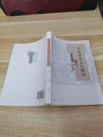 《中国传统文化概论(第2版)》S3