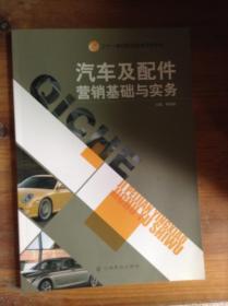 汽车及配件营销基础与实务---[ID:36453][%#222E5%#]