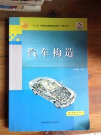 汽车构造---[ID:36459][%#222E5%#]