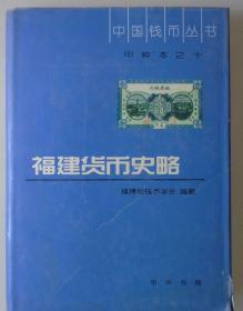 福建货币史略