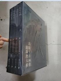 正版塑封 港珠澳大桥岛隧工程画册:《筑岛奇迹》《海底绣花》《蛟龙出海》《梦圆伶仃》 精装