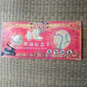 2001年上海造币厂发行蛇年纪念币章(品相以图为准,实拍图)。