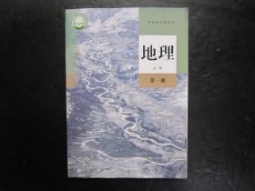 高中地理教材必修 第一册