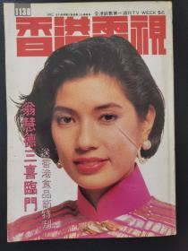 香港电视1136