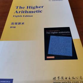 高等算术   第八版