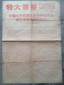 1970年9月9日    新华日报