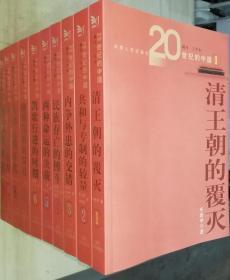 20世纪的中国 1--10(32开平装 全十册)定价320元 原箱包装