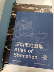 深圳市地图集(2020年新版,独家有货)