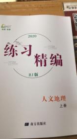 全新改版练习精编人文地理道德与法治中国历史七年年上册三本答案