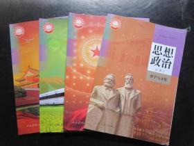 高中思想政治教材必修全套4本 【新版】