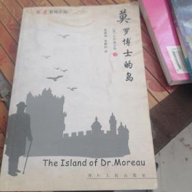 莫罗博士的岛