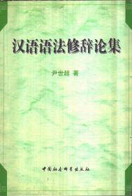 汉语语法修辞论集