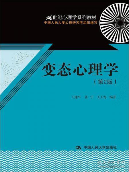 变态心理学(第2版)/21世纪心理学系列教材
