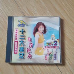 正版金碟豹VCD十二大美女 散发热力(2)陈少云歌曲
