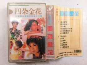 磁带:四朵金花 中港台金嗓歌后劲歌大全集