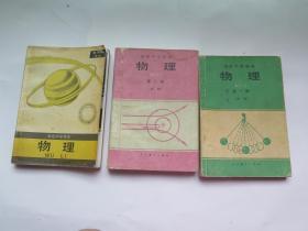 高级中学课本 物理  1-3册 ( 90年代版*)