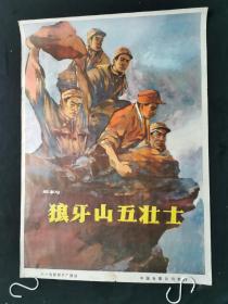 狼牙山五壮士电影海报,二开,9品,边有点裂缝,包老保真,宣传画,电影海报,年画。,请看图定夺,不清楚可咨询。