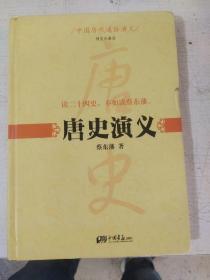 唐史演义(精装 珍藏版)