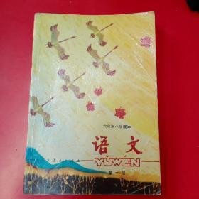 六年制小学课本(试用本)【语文】第一册/压膜版