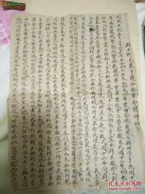 孔网唯一 柯锦堂具述烈士柯武东材料一份1959年