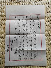 【珍罕 何家英 信札 一页】对 集邮爱好者 的 回复信 === 1995年(网上买的,自鉴哈~~~)